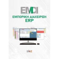 EMDI Εμπορική Διαχείριση
