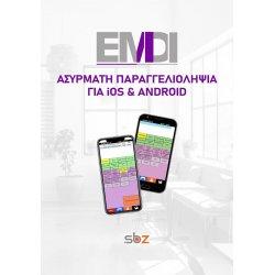 EMDI Ασύρματη Παραγγελιοληψία Για iOS & Android