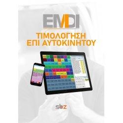 EMDI Τιμολόγηση Επί Αυτοκίνητου - Εμπορική Διαχείριση