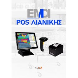EMDI POS Λιανικής - Εμπορική Διαχείριση