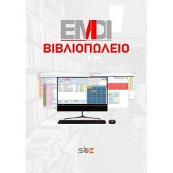 EMDI Βιβλιοπωλείο - Εμπορική Διαχείριση