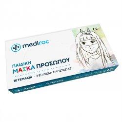 Mediroc 3PLY Kids χειρουργική Μάσκα Προσώπου Medical 100 τμχ. (πιστοποιημένο προϊόν) Κουτιά των 10 τμχ. TYPE II - EN14863